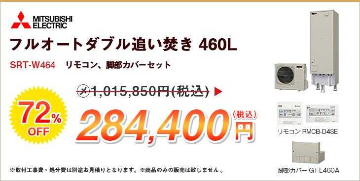 フルオートダブル追い焚き 460L