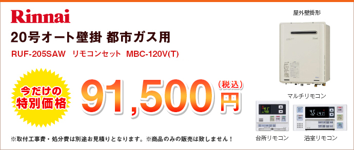 Rinnai 今だけの特別価格 20号 オート壁掛 都市ガス用 RUF-AZ200SAW  リモコンセット  MBCー120V(T)