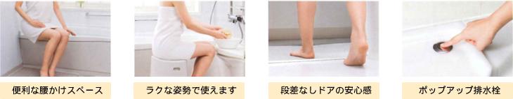 便利な腰掛スペース、ラクな姿勢で使えます、段差なしドアの安心感、ポップアップ排水栓