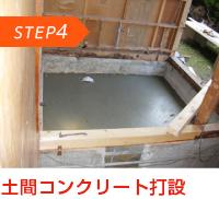 STEP4 土間コンクリート打設