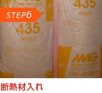 STEP6 断熱材入れ