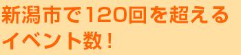 新潟市で120回を超えるイベント数!