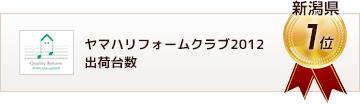 ヤマハリフォームクラブ2012 出荷台数 新潟県1位