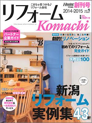 リフォームKomachi