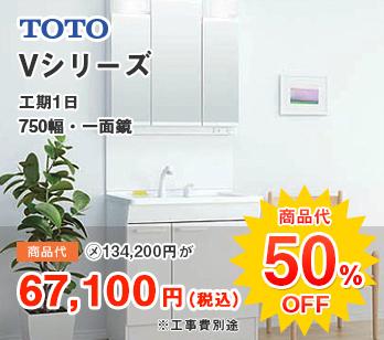 TOTO Vシリーズ 67,100円(税込)