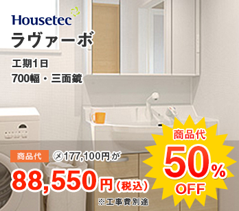 Housetec ラヴァーボ 88,550円(税込)