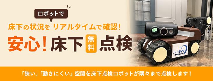 床下の状況をロボットでリアルタイムで確認!安心!床下無料点検