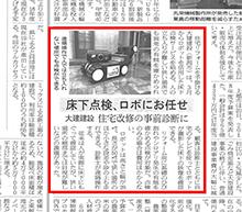 日本経済新聞写真