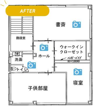 施工後の三階図面