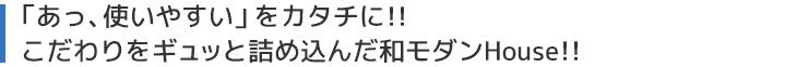 「あっ、使いやすい」をカタチに!!こだわりをギュッと詰め込んだ和モダンHouse!!
