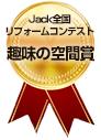 Jack全国リフォームコンテスト|趣味の空間賞
