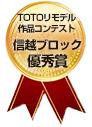 ToToリモデル作品コンテスト|信越ブロック優秀賞
