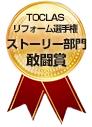 TOCLASリフォーム選手権|ストーリー部門敢闘賞