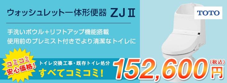TOTO ウォッシュレット一体形便器ZJⅡ