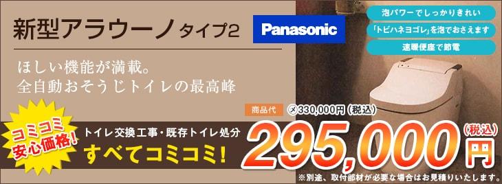 Panasonic 新型アラウーノタイプ2