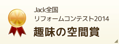 Jack全国リフォームコンテスト2014「趣味の空間賞」