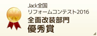 Jack全国リフォームコンテスト2016 全面改装部門「優秀賞」