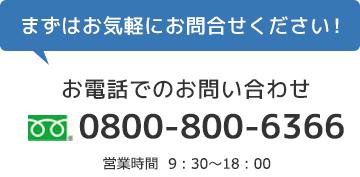 【お電話でのお問い合わせ】0800-800-6366(営業時間  9:00〜18:00)