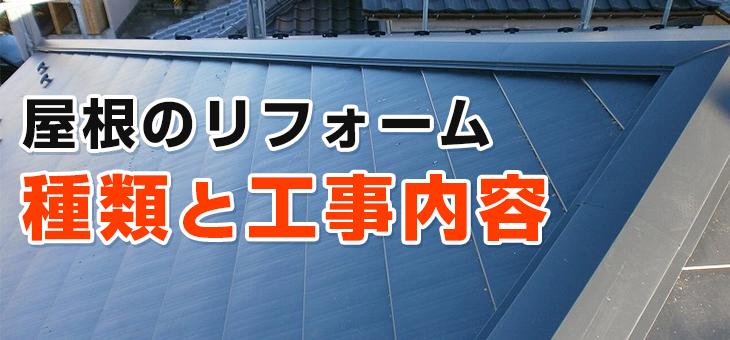 屋根のリフォーム 種類と工事内容