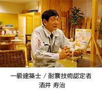 一級建築士 / 耐震技術認定者 酒井 寿治
