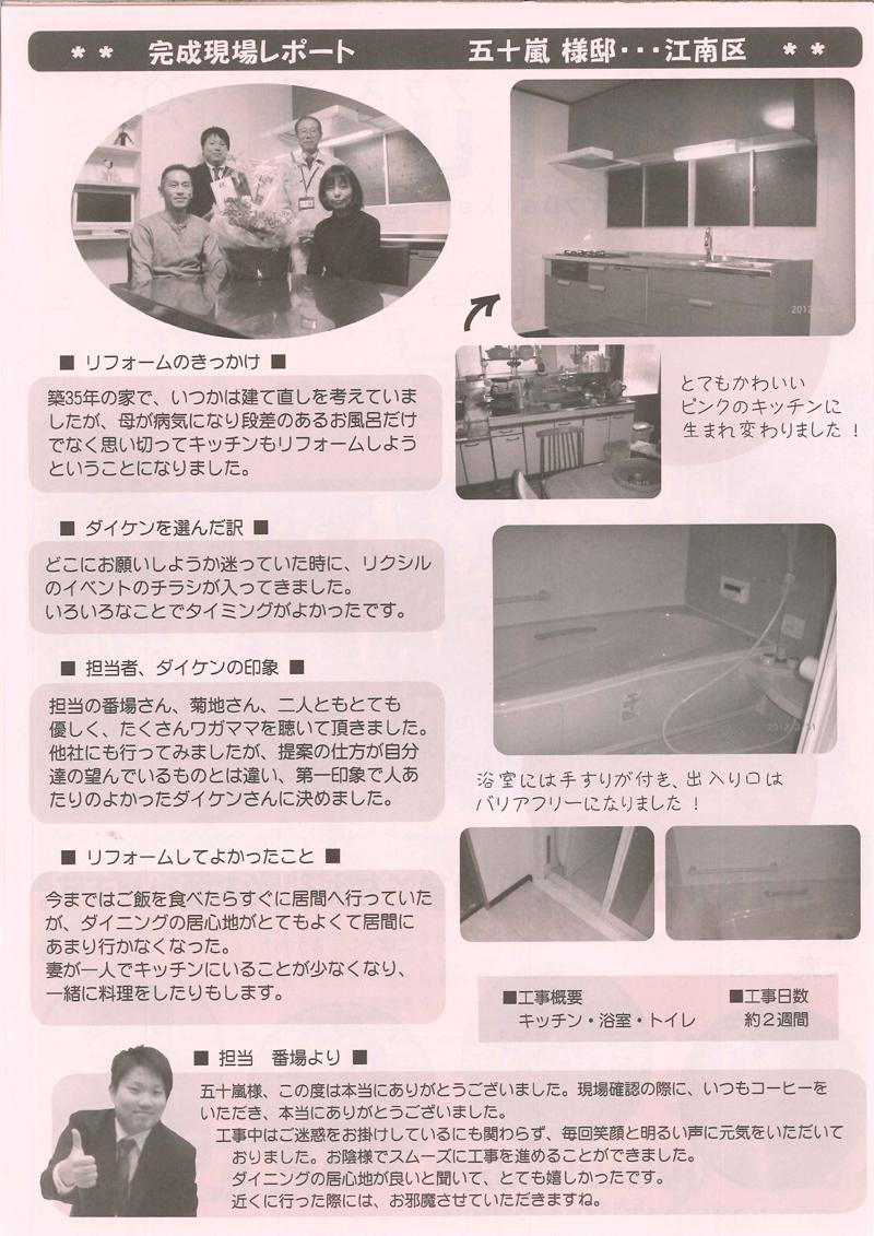 ハートライフDaikenニュースレター24_2