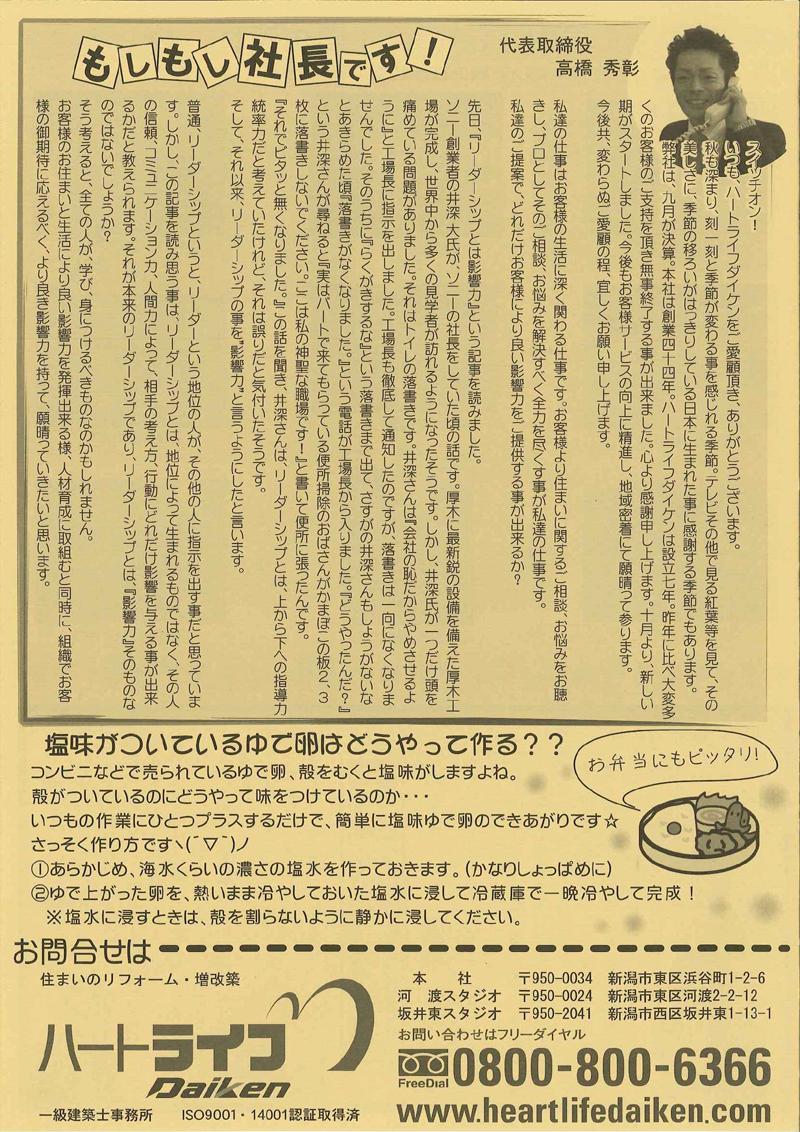 ハートライフDaikenニュースレター21_4
