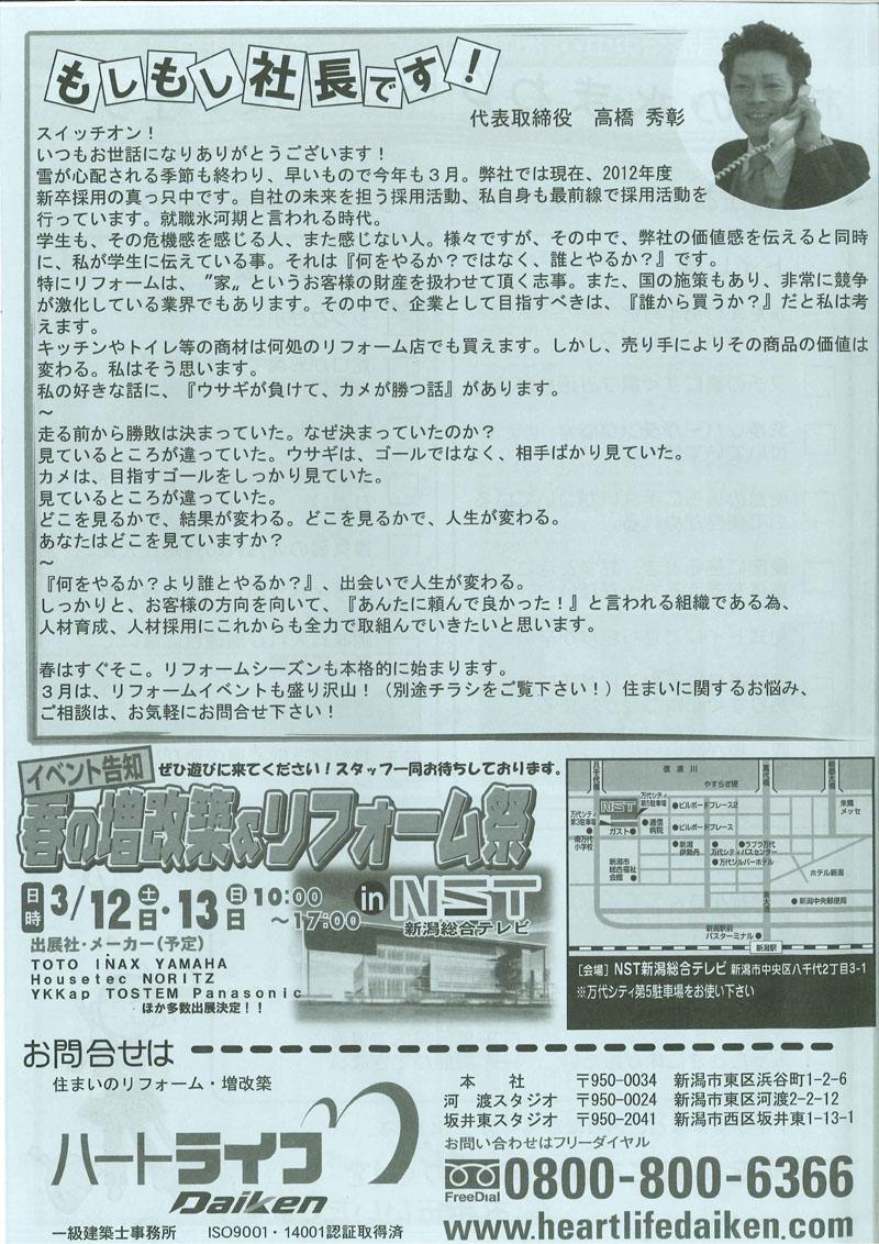 ハートライフDaikenニュースレター17_4