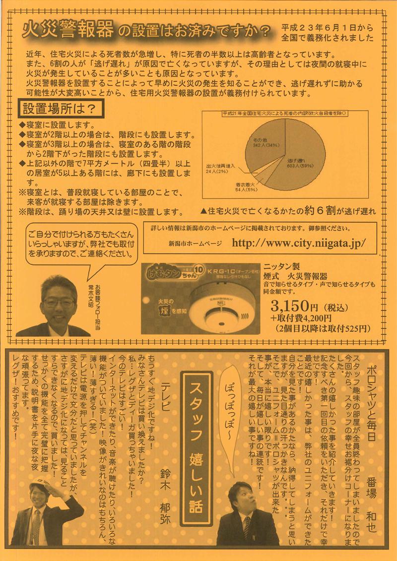 ダイケンリフォームニュースレター19_3