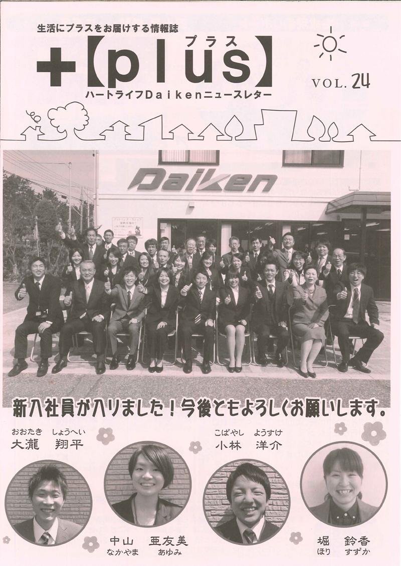 ハートライフDaikenニュースレター24_1