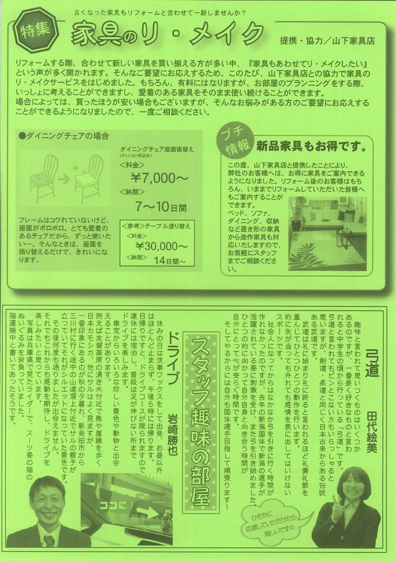 ハートライフDaikenニュースレター13_3