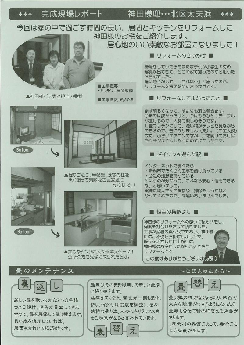 ハートライフDaikenニュースレター15_2