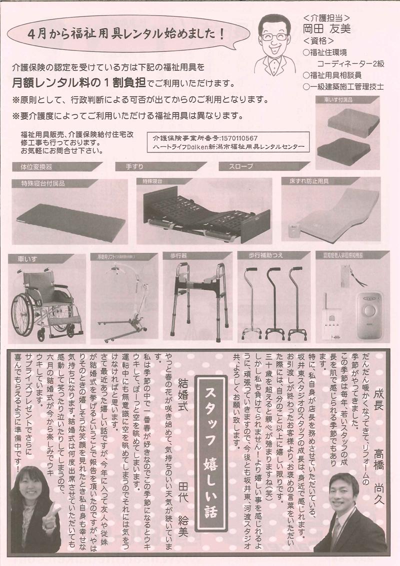 ハートライフDaikenニュースレター24_3