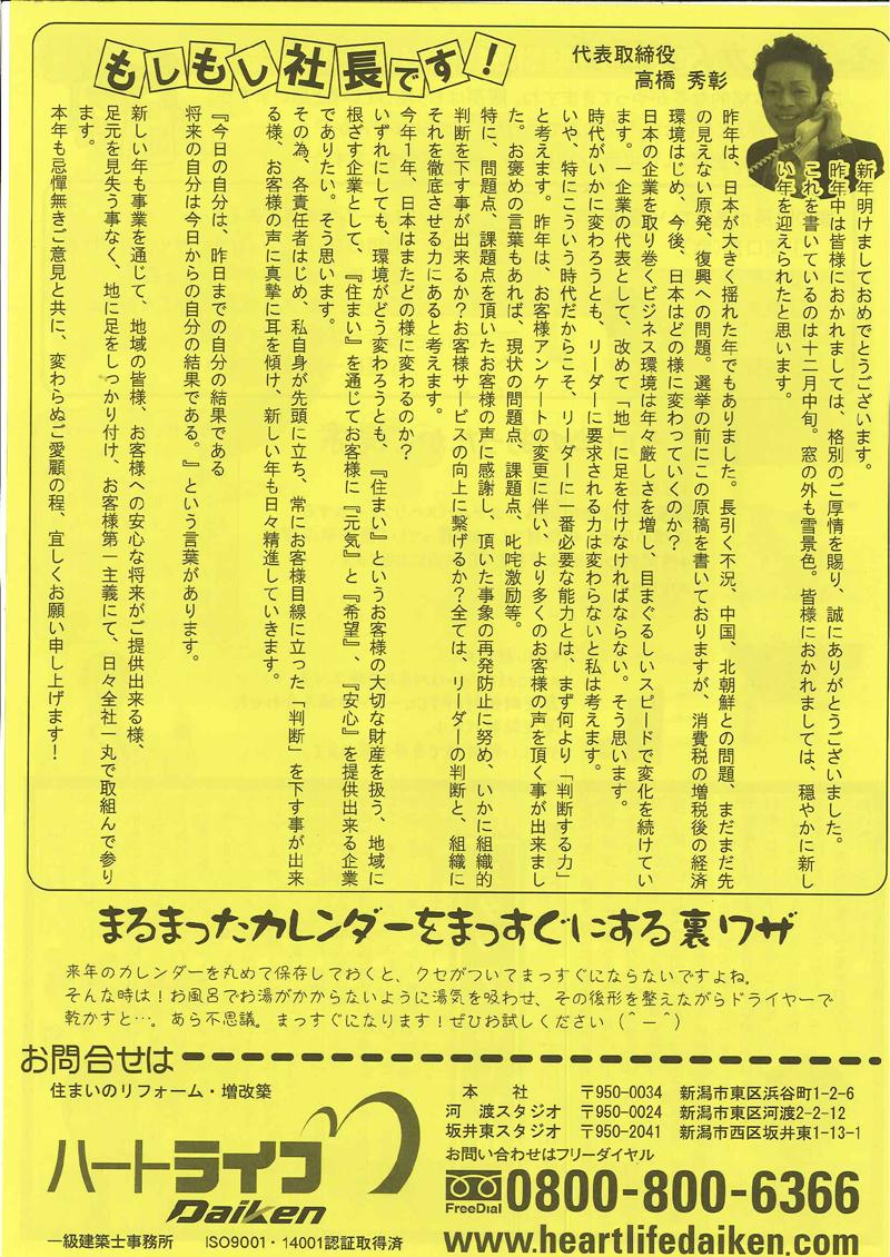 ハートライフDaikenニュースレター28_4