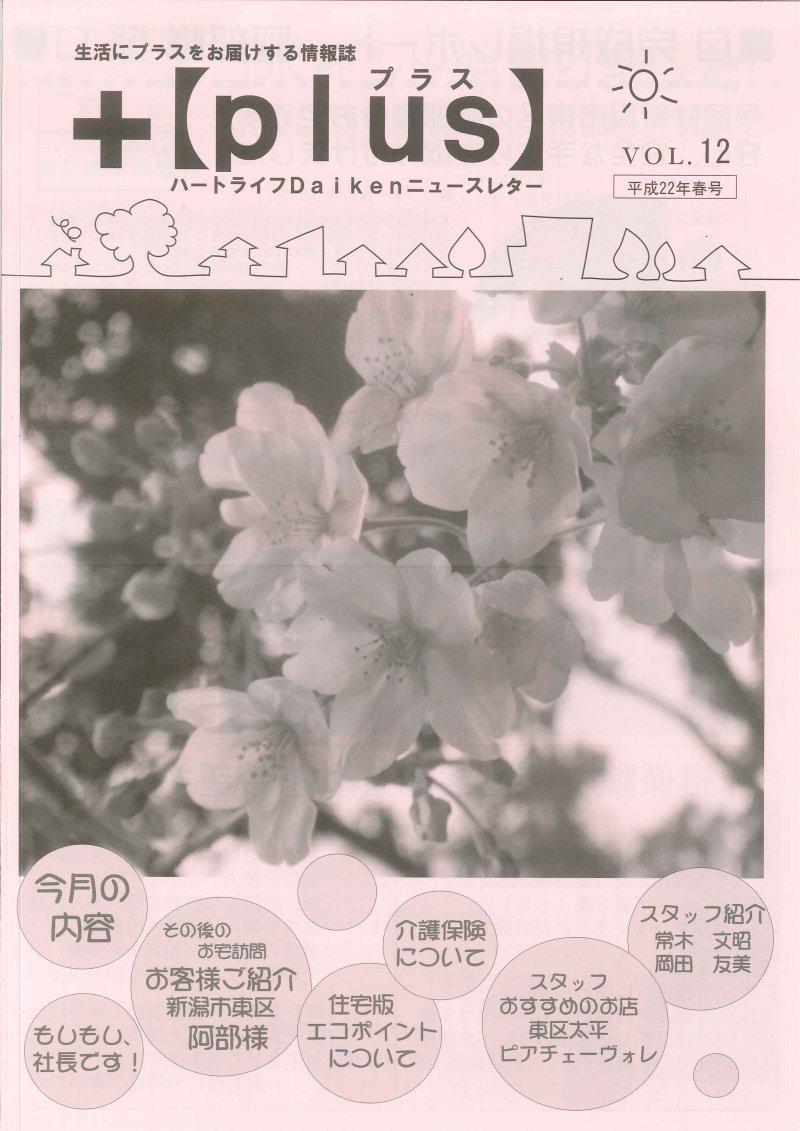 ハートライフDaikenニュースレター12_1