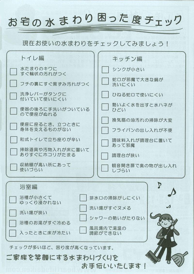 ハートライフDaikenニュースレター17_3