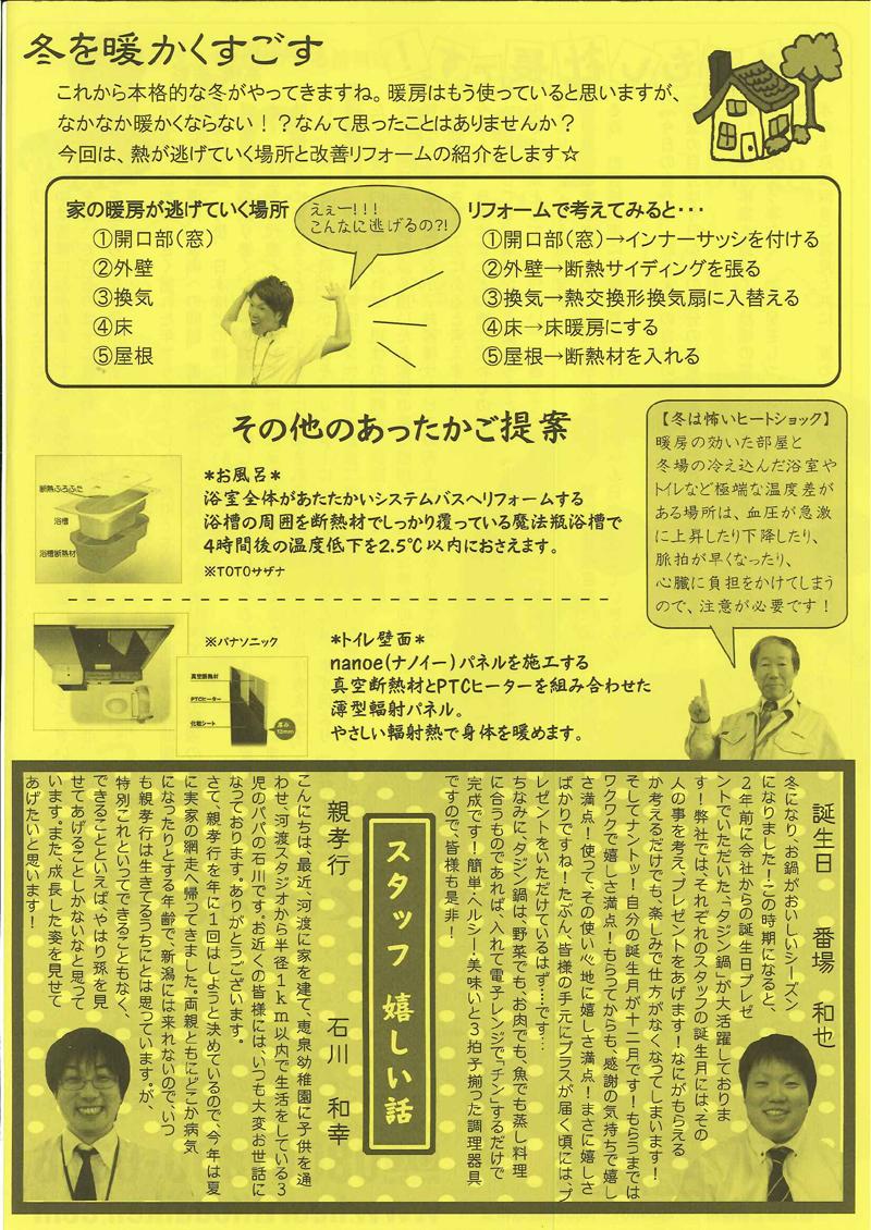 ハートライフDaikenニュースレター28_3