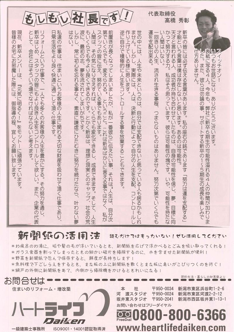 ハートライフDaikenニュースレター24_4