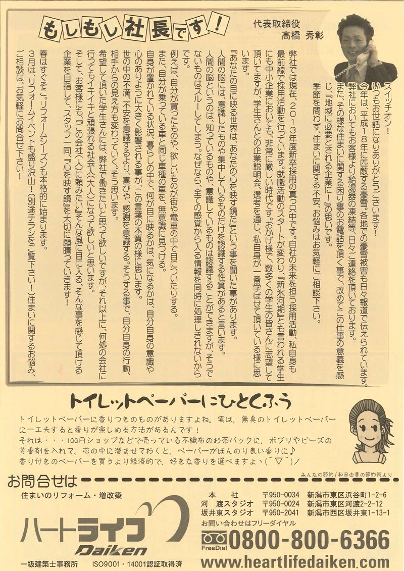 ハートライフDaikenニュースレター23_4