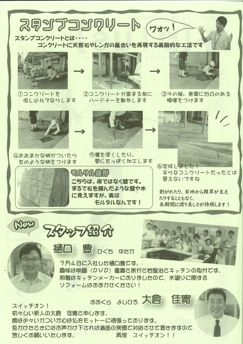 ダイケンリフォームニュースレター20_2