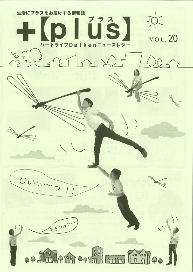 ダイケンリフォームニュースレター20_1
