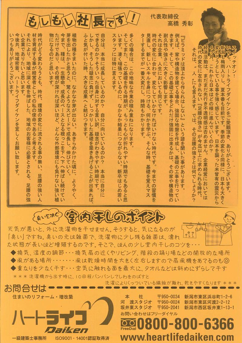 ダイケンリフォームニュースレター19_4