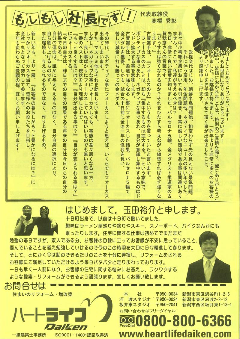 ダイケンリフォームニュースレター16_4