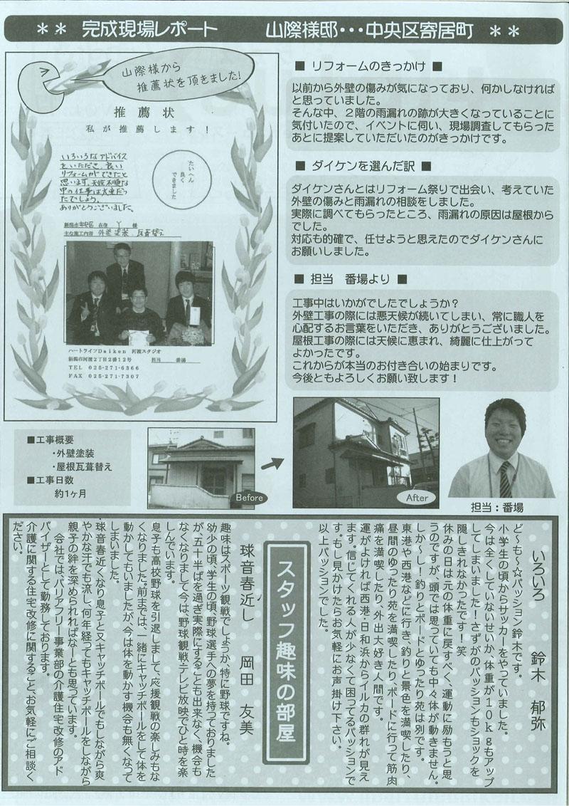 ハートライフDaikenニュースレター17_2