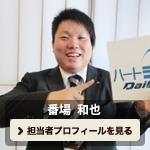 banba_kazuya_rollout