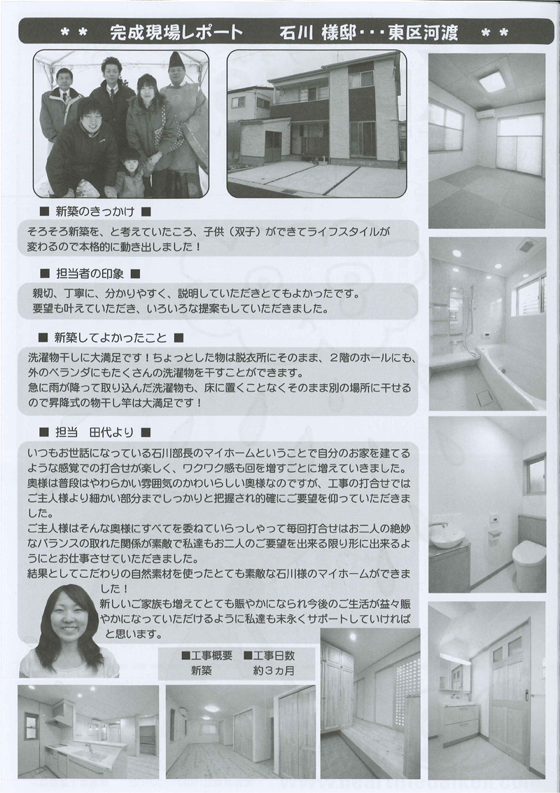 ダイケンリフォームニュースレター25_2