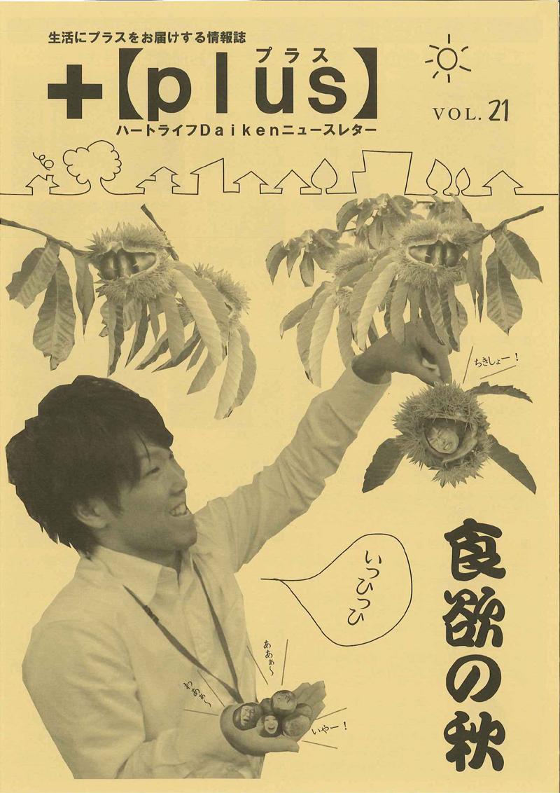 ハートライフDaikenニュースレター21_1