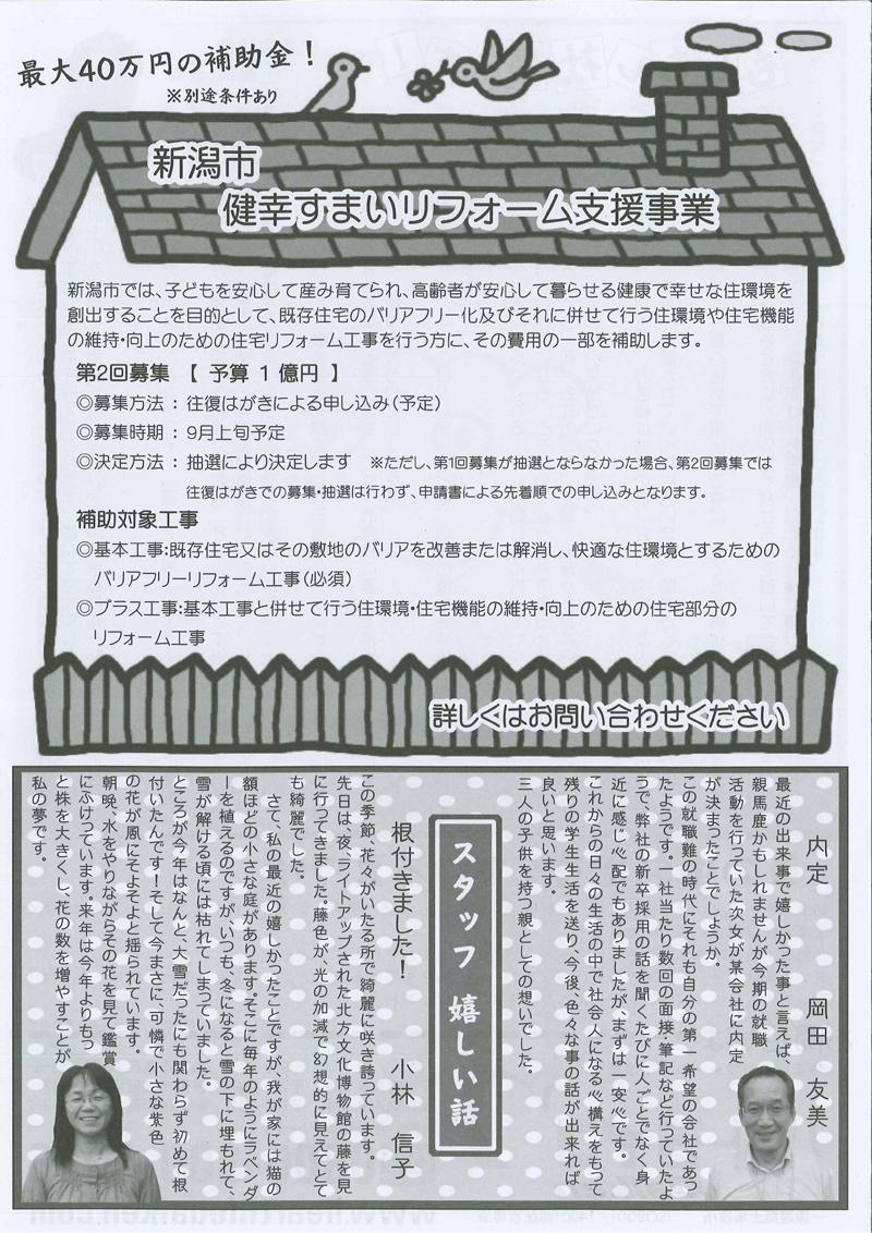 ダイケンリフォームニュースレター25_3