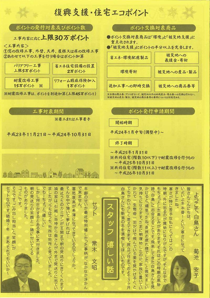 ハートライフDaikenニュースレター22_3
