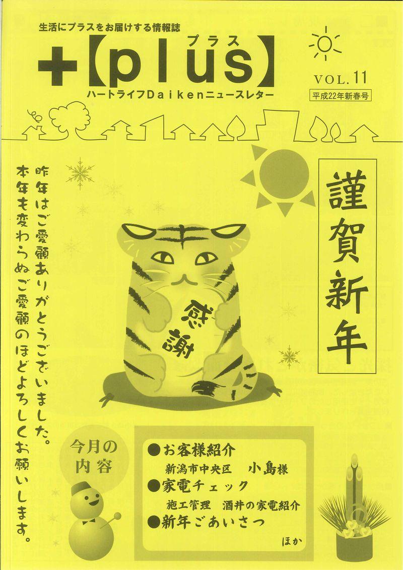 ハートライフDaikenニュースレター11_1
