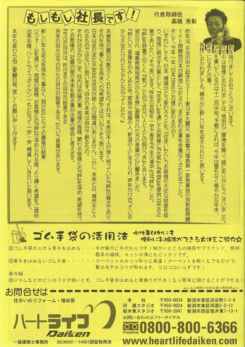 ハートライフDaikenニュースレター22_4